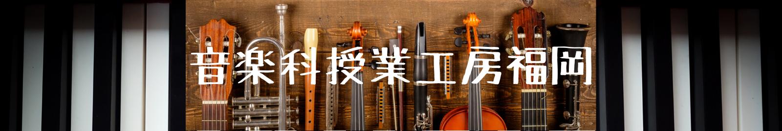音楽科授業工房福岡